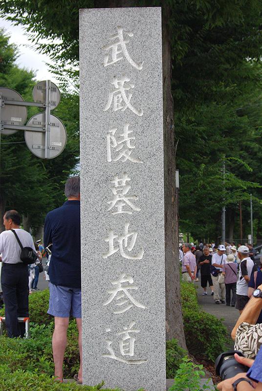 武蔵陵墓地参道